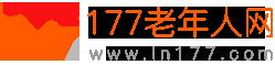177老年人网